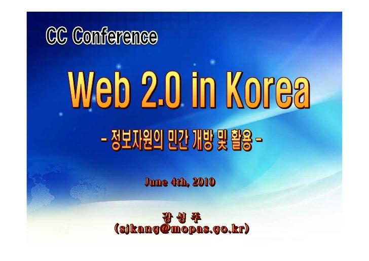 [CCKOREA 국제컨퍼런스] 정부자원의 민간 개방 및 활용
