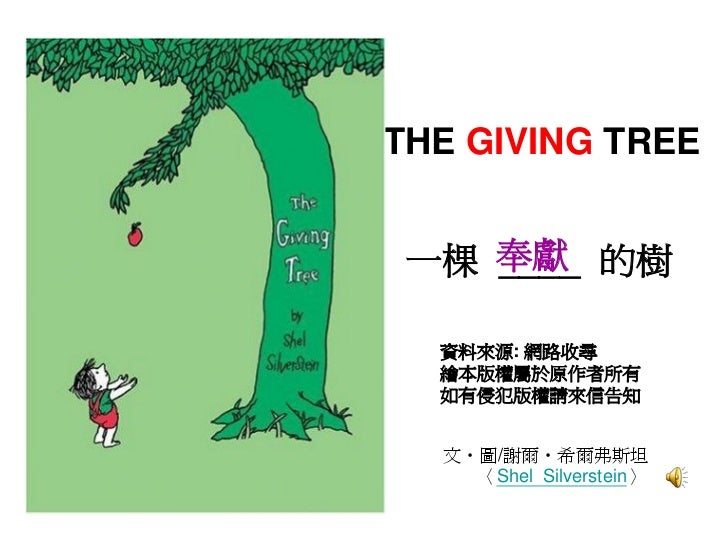 4. demo giving tree