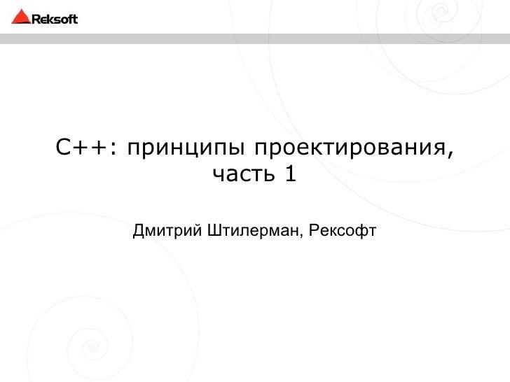 C++ : принципы проектирования, часть 1 Дмитрий Штилерман, Рексофт