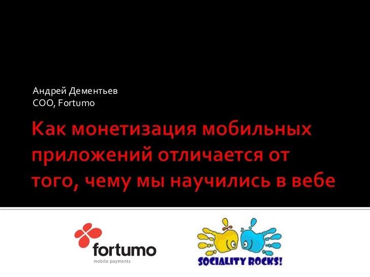 Андрей ДементьевCOO, Fortumo