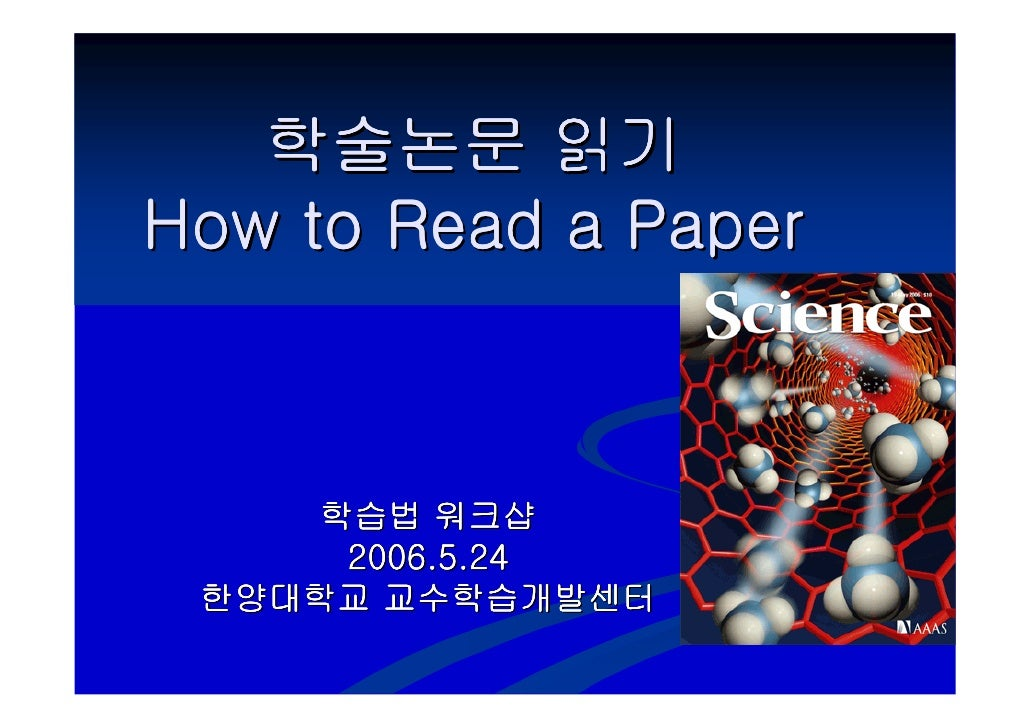 4회 학습법 How To Read A Paper
