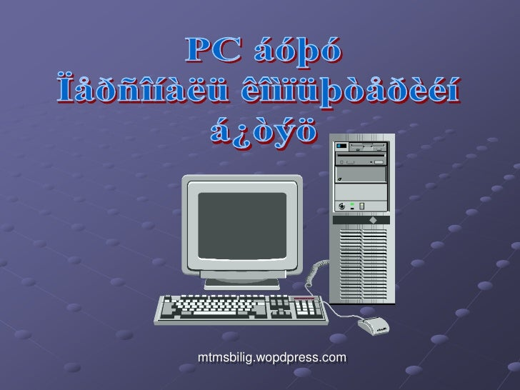 4. pc structure