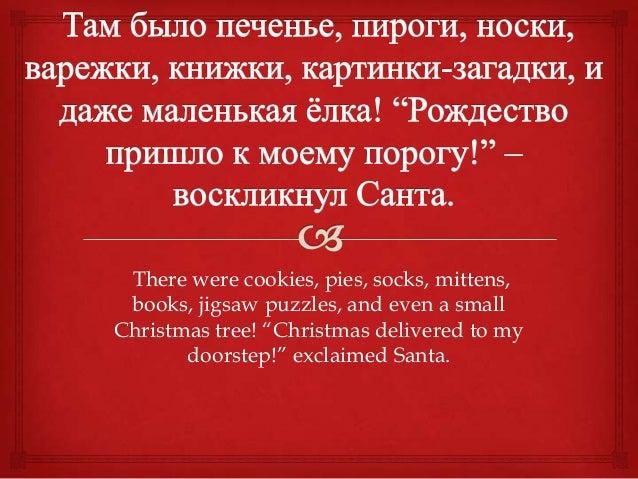 4   santas christmas 3