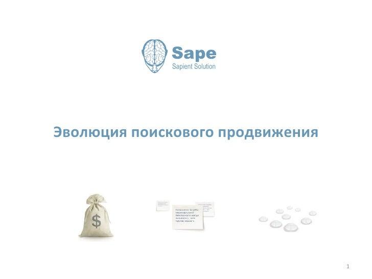 Петр Савинов (Sape.ru), Мск: «Тренды поискового продвижения»