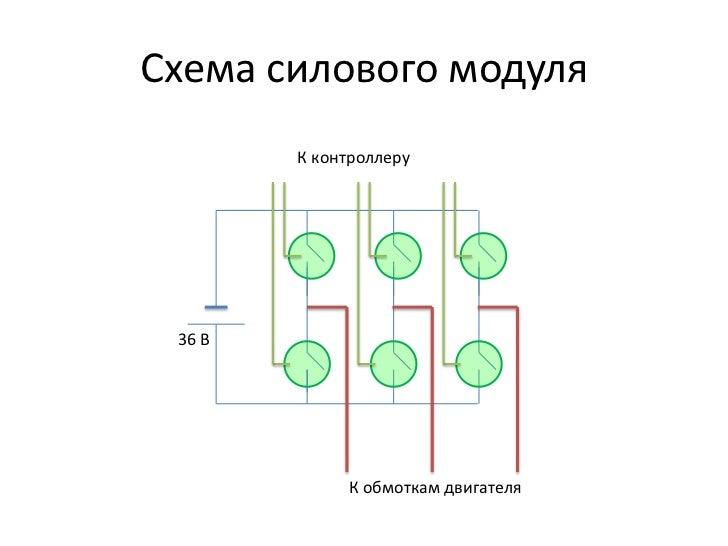 Схема силового модуля<br />К