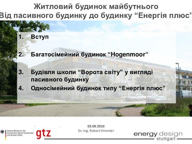 """Від пасивного будинку до будинку """"Енергія плюс"""""""