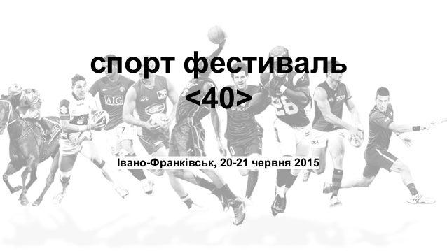 """Спорт фестиваль """"40"""""""