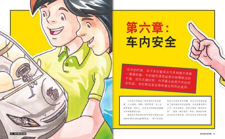 First Gear Chinese edition, 车内安全 (Chapter 06)