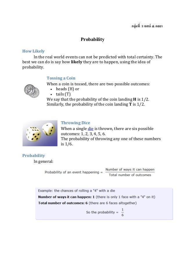 กลุ่มที่ 1 เจตน์ & ดลยา                                Probability      In the real world events can not be predicted with...