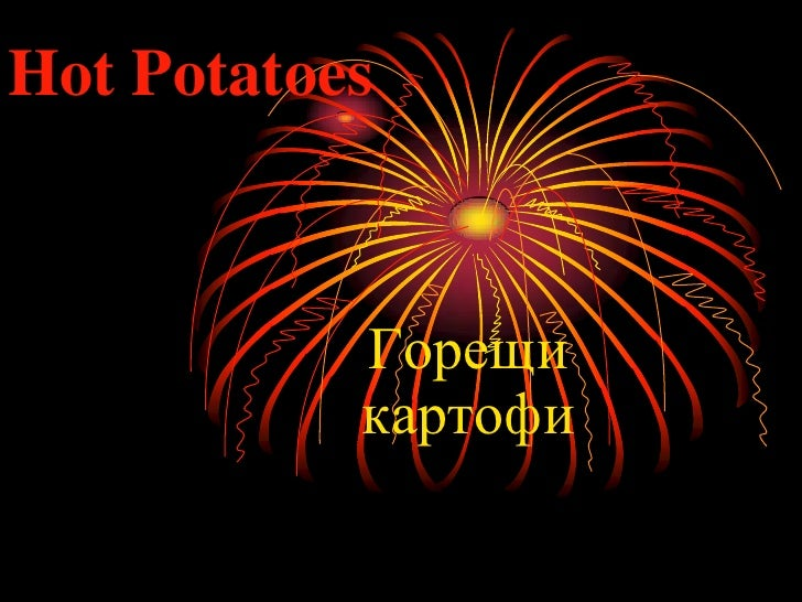 Hot Potatoes Горещи картофи