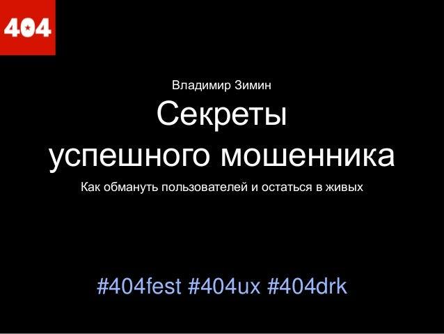 Владимир Зимин  Секреты успешного мошенника Как обмануть пользователей и остаться в живых  #404fest #404ux #404drk