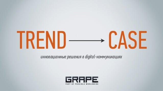 TREND  CASE  инновационные решения в digital-коммуникациях