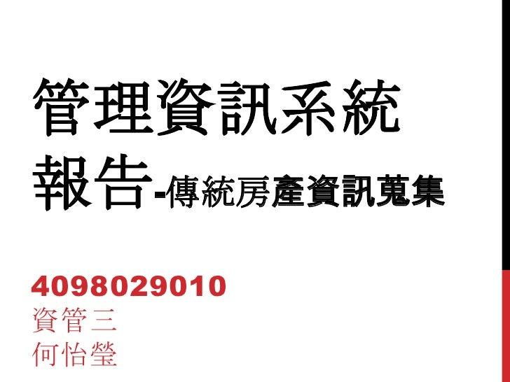 管理資訊系統報告-傳統房產資訊蒐集4098029010資管三何怡瑩