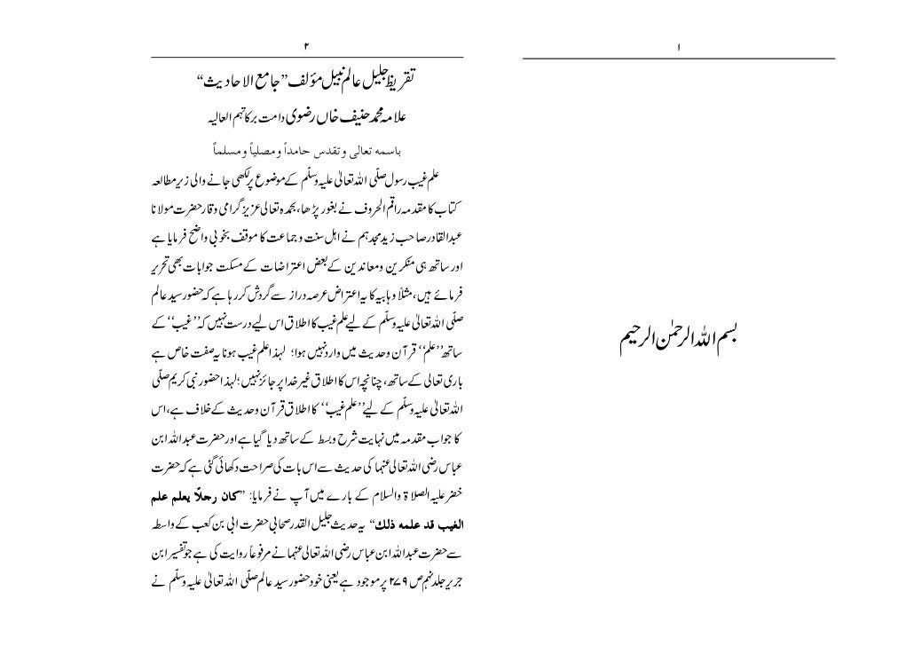 40 ahadees of_bukhari_sharif
