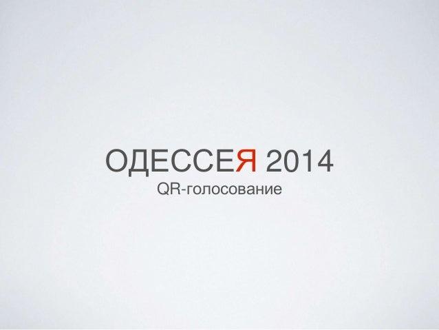 ОДЕССЕЯ 2014 QR-голосование