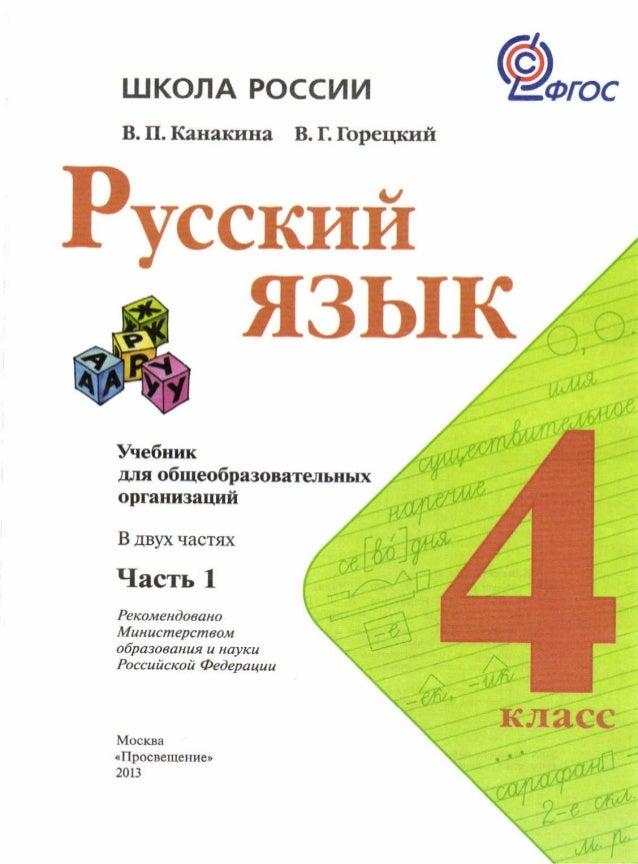 фгос класс часть по русскому 4 гдз 1 языку