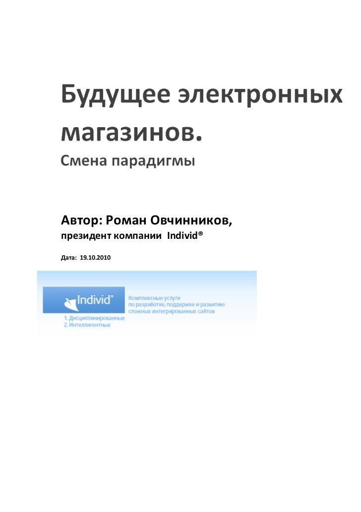 Автор: Роман Овчинников,президент компании Individ®Дата: 19.10.2010