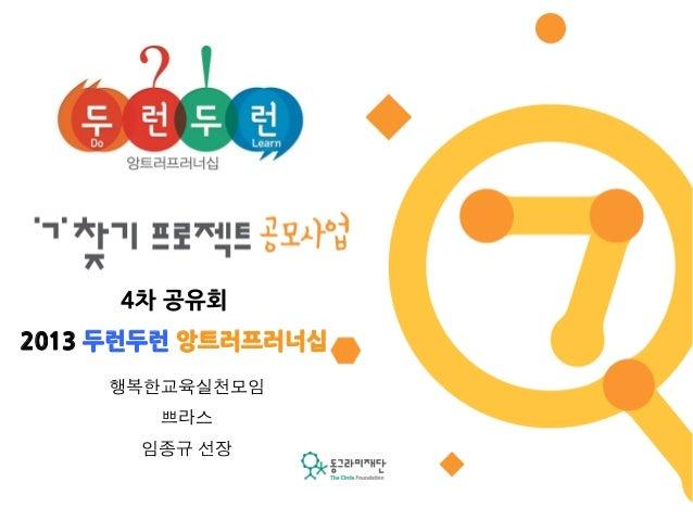 [동그라미재단] ㄱ찾기프로젝트 4차공유회 : 행복한교육실천모임 두런두런