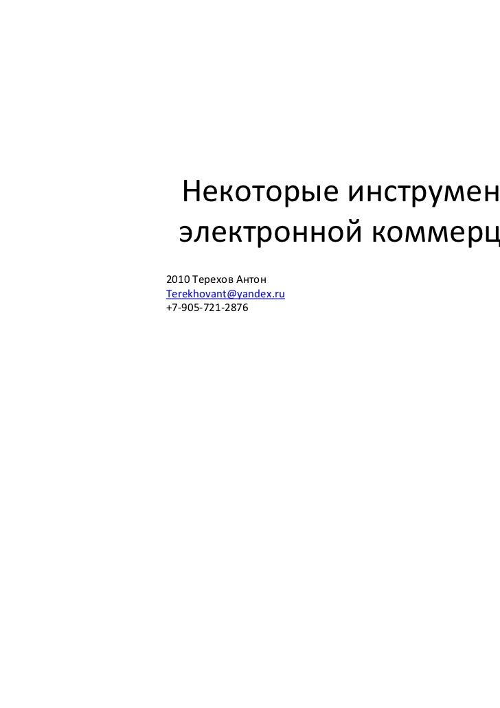 Некоторые инструменты  электронной коммерции2010 Терехов АнтонTerekhovant@yandex.ru+7-905-721-2876