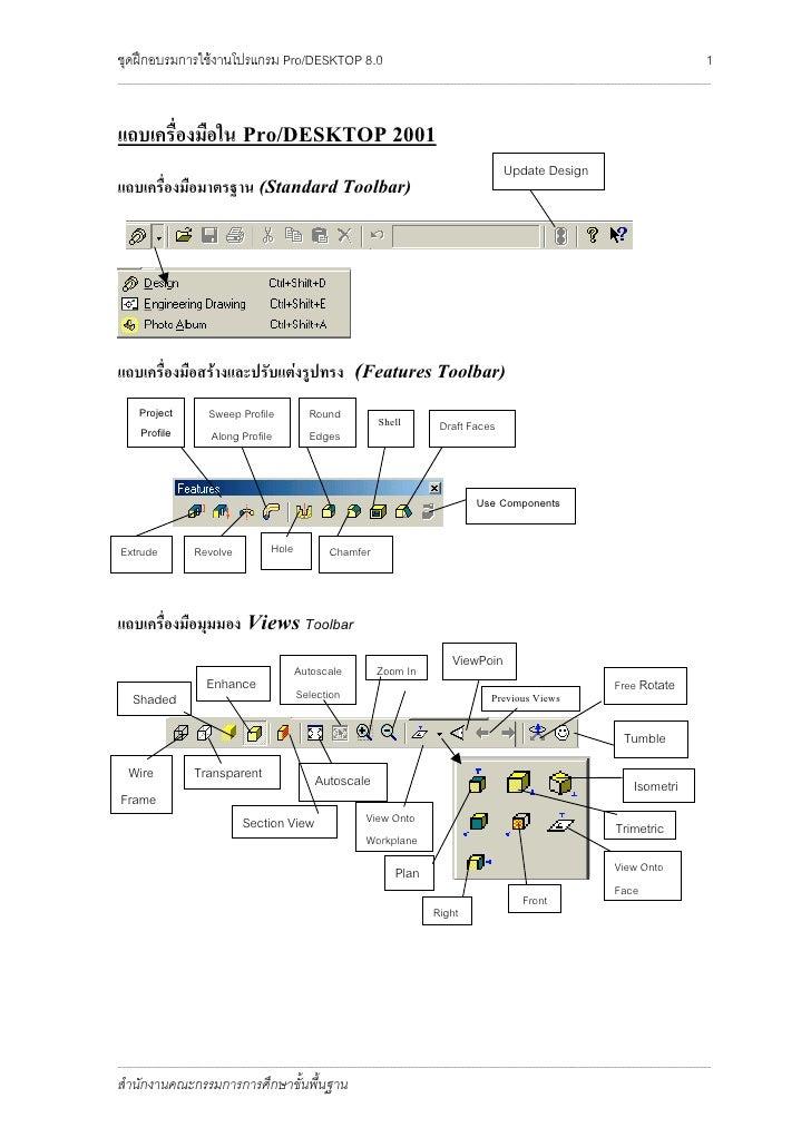 ชุดฝกอบรมการใชงานโปรแกรม Pro/DESKTOP 8.0                                                                                ...