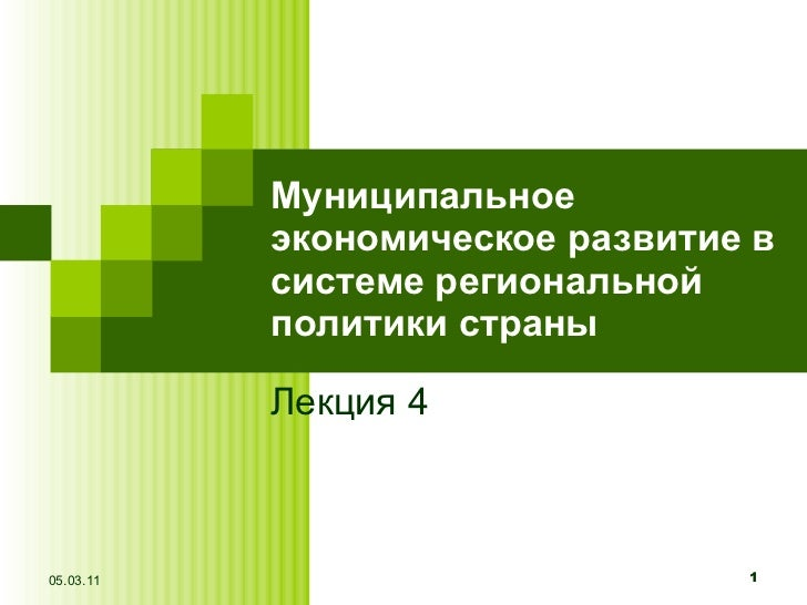 Муниципальное экономическое развитие в системе региональной политики страны Лекция 4 05.03.11