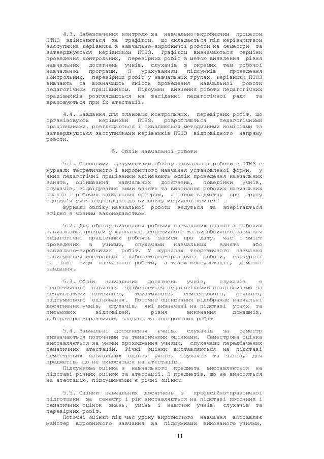 протокол медико-педагогічного контролю за фізичними заняттями бланк - фото 5