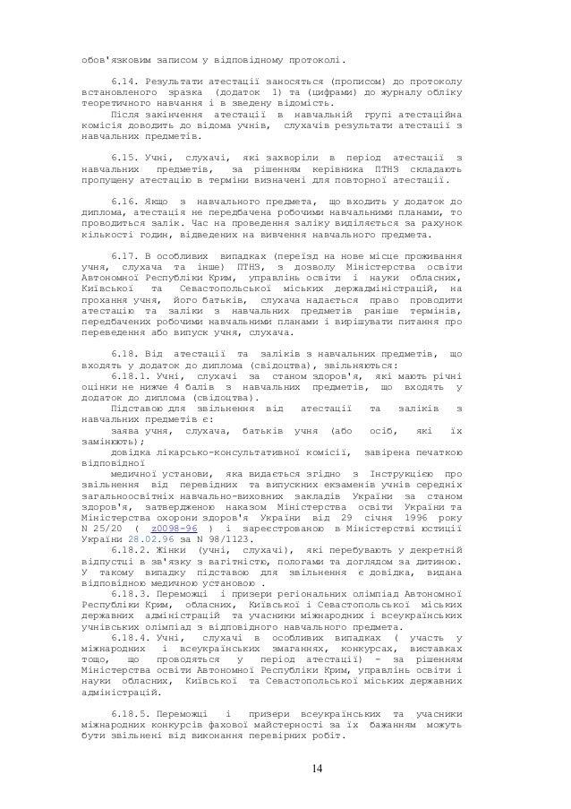 протокол медико-педагогічного контролю за фізичними заняттями бланк - фото 7
