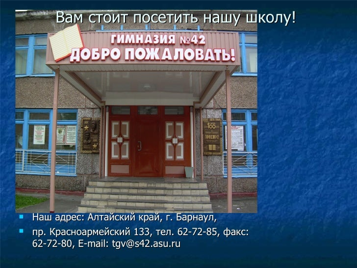 Вам стоит посетить нашу школу!  <ul><li>Наш адрес: Алтайский край, г. Барнаул,  </li></ul><ul><li>пр. Красноармейский 133,...