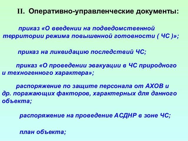 комиссии: схема оповещения