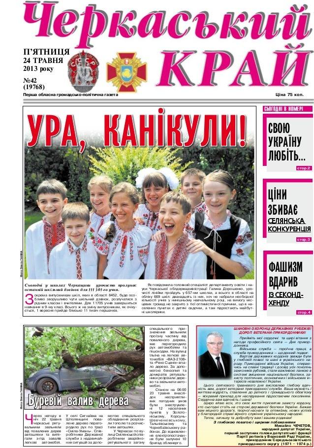 124 травня 2013 року сьогодні в номері стор.2 Свою україну любіть... стор.3 Ціни збиває селянська конкуренція стор.4 фашиз...