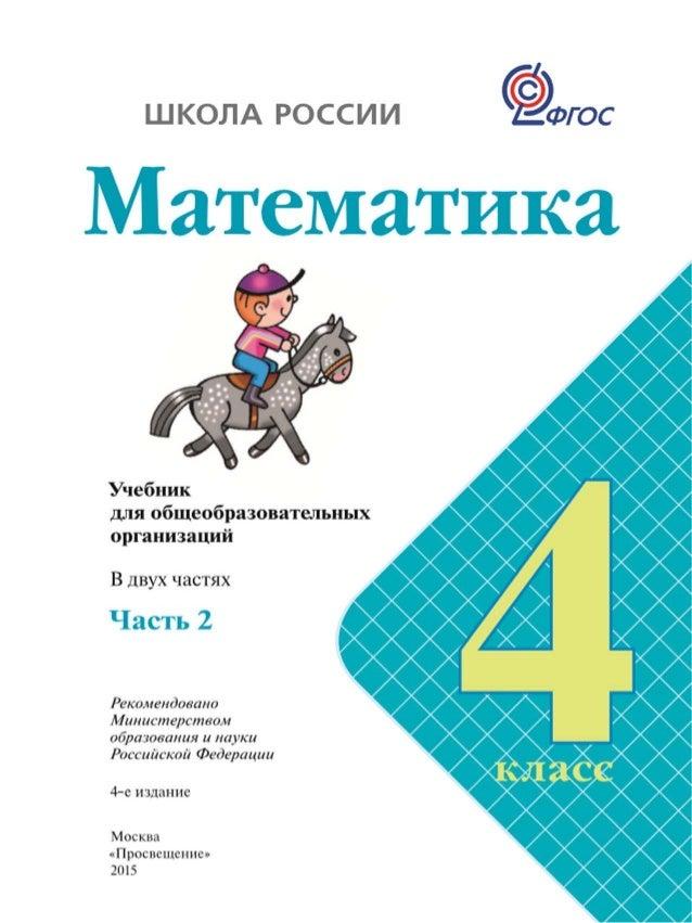 ГДЗ по Математике 4 класс Моро - Решебник