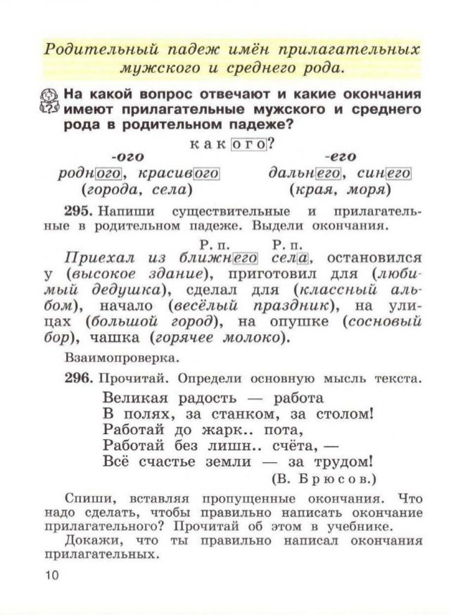 Алфавитный список прилагательных - Словарь русской