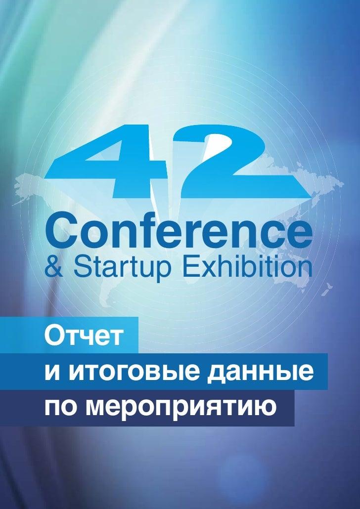 Conference& Startup ExhibitionОтчети итоговые данныепо мероприятию
