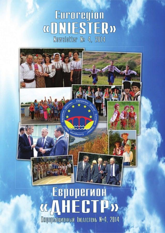 """Бюллетень Еврорегиона """"Днестр"""" No.4"""