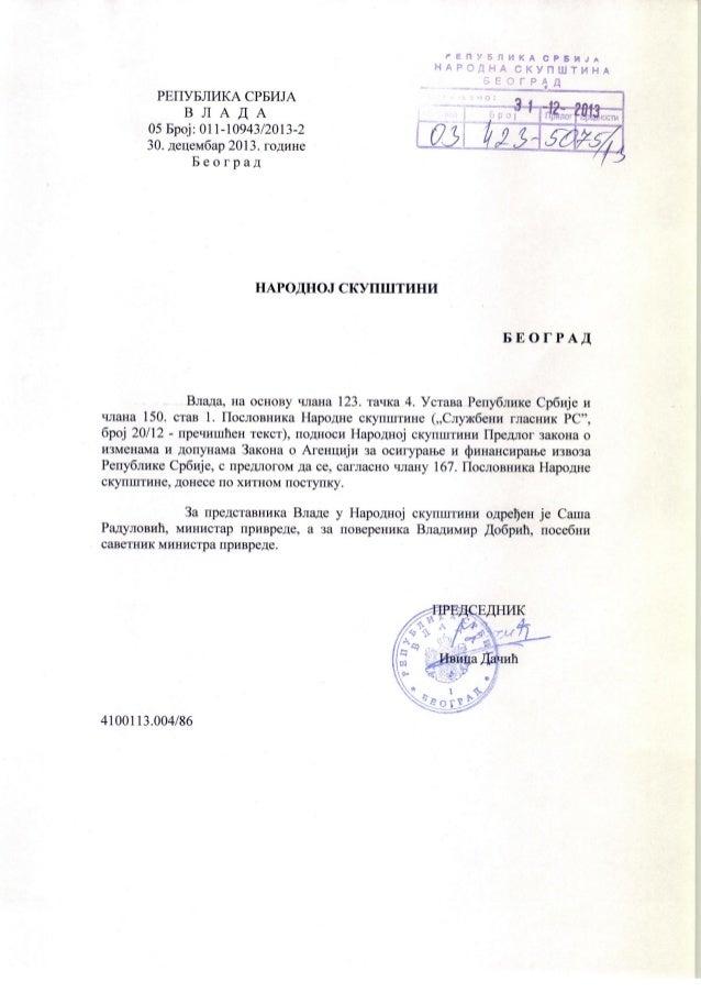 predlog zakona o izmenama i dopunama zakona o agenciji za osiguranje i finansiranje izvoza Republike Srbije