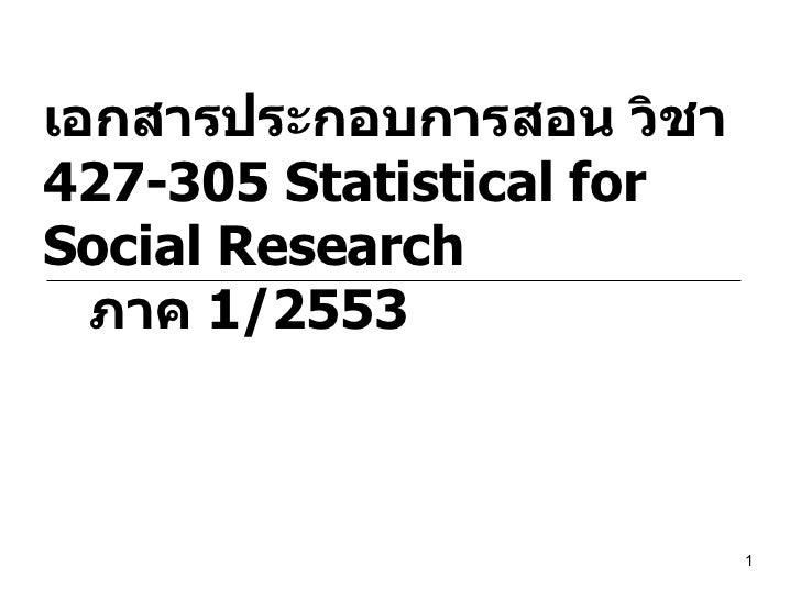 427 305  สัปดาห์ที่ 16 correlational analysis