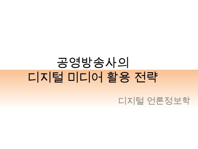 디지털 언론정보학 4차完(27 aug2013)