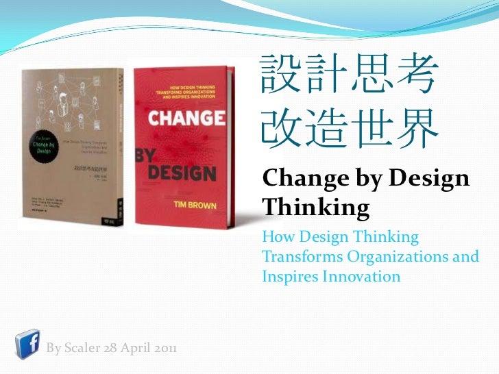 《設計思考改造世界》重點整理(Part I)