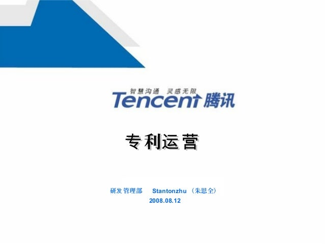 利专 运营利专 运营 研 管理部发 Stantonzhu (朱思全) 2008.08.12