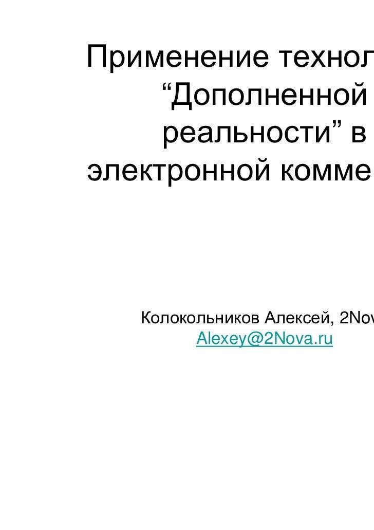 """Применение технологии     """"Дополненной     реальности"""" вэлектронной коммерции   Колокольников Алексей, 2Nova         Alexe..."""