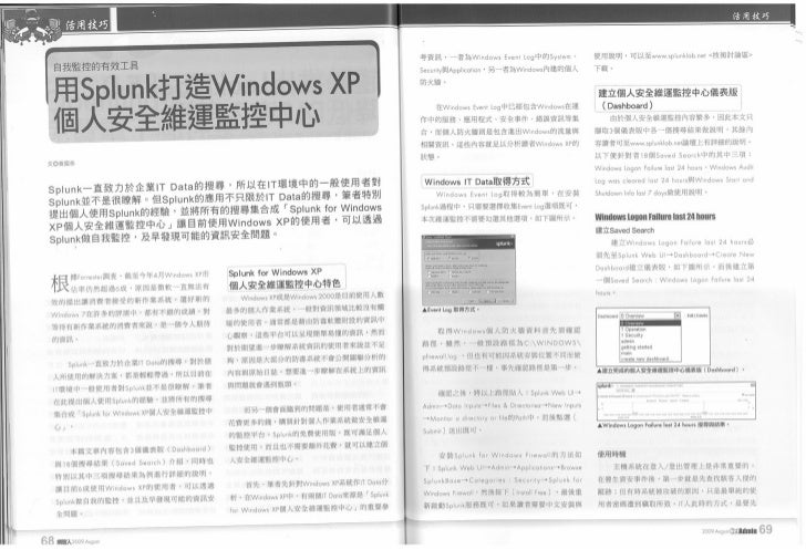 網管人43期 8月號 用splunk 打造windows xp 個人安全維運監控中心