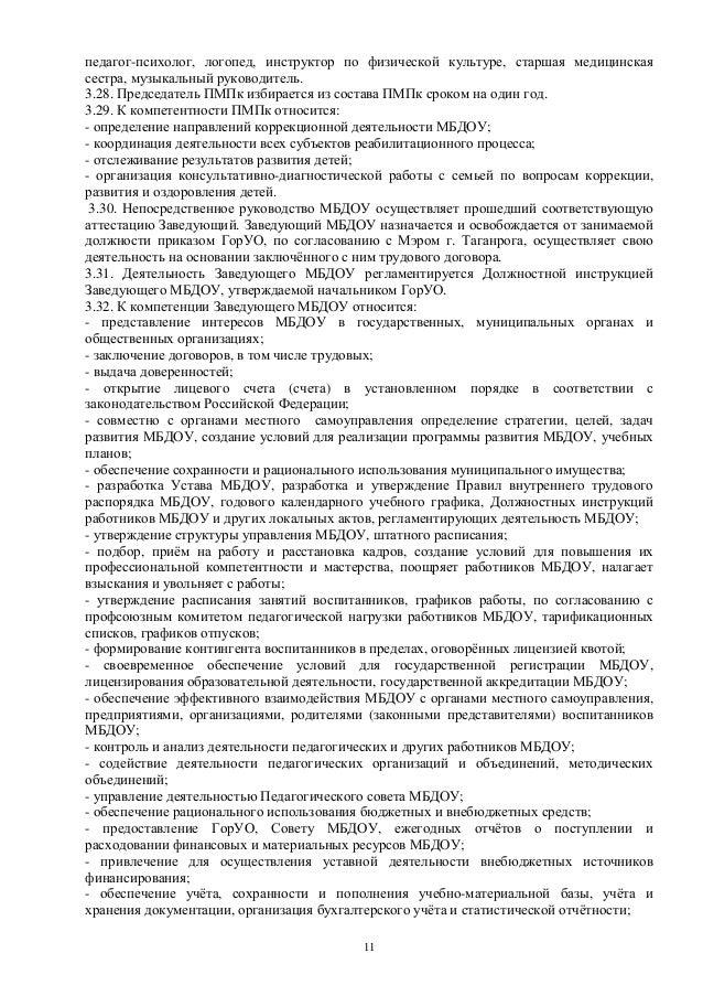 Должностная инструкция педагога дефектолога