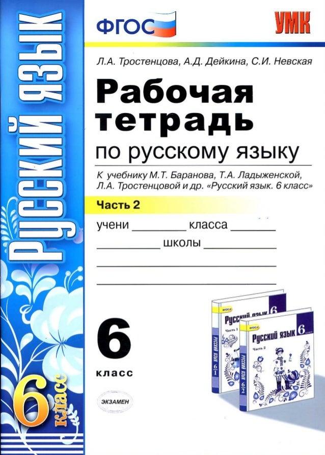Гдз по русскому языку 6 класс тетрадь