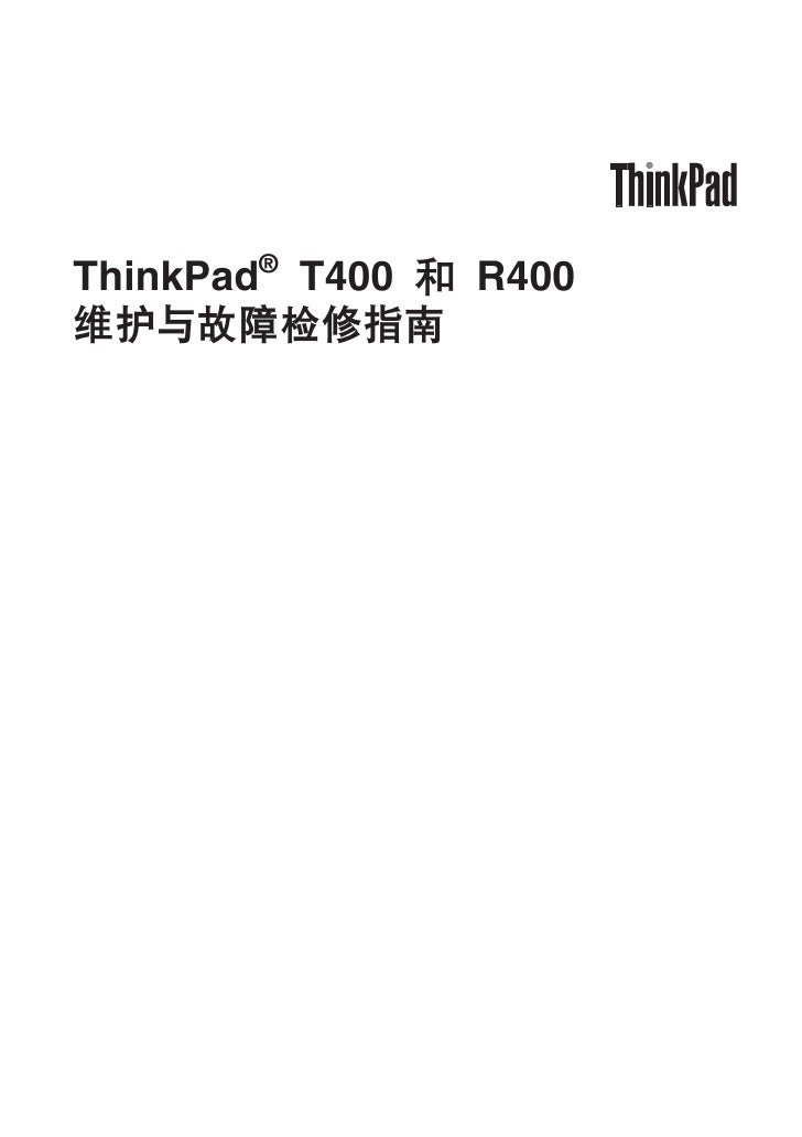 ThinkPad® T400 M R400