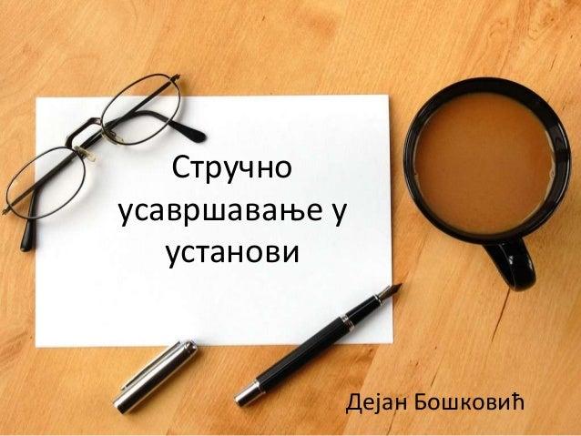 Стручнп усавршаваое у устанпви Дејан Бпшкпвић