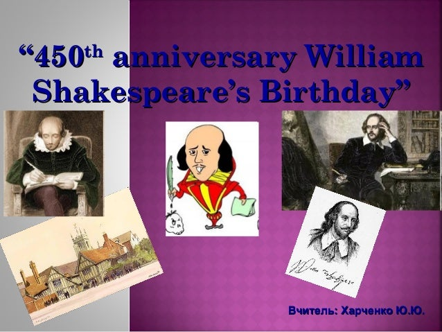 """450th anniversary William Shakespeare's Birthday""  Вчитель: Харченко Ю.Ю."