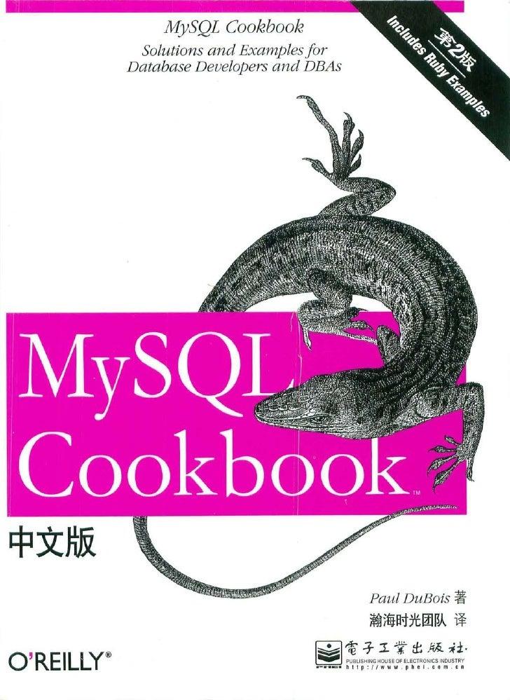 [MySQL.Cookbook(第2版)].(美)迪布瓦.中文版.扫描版
