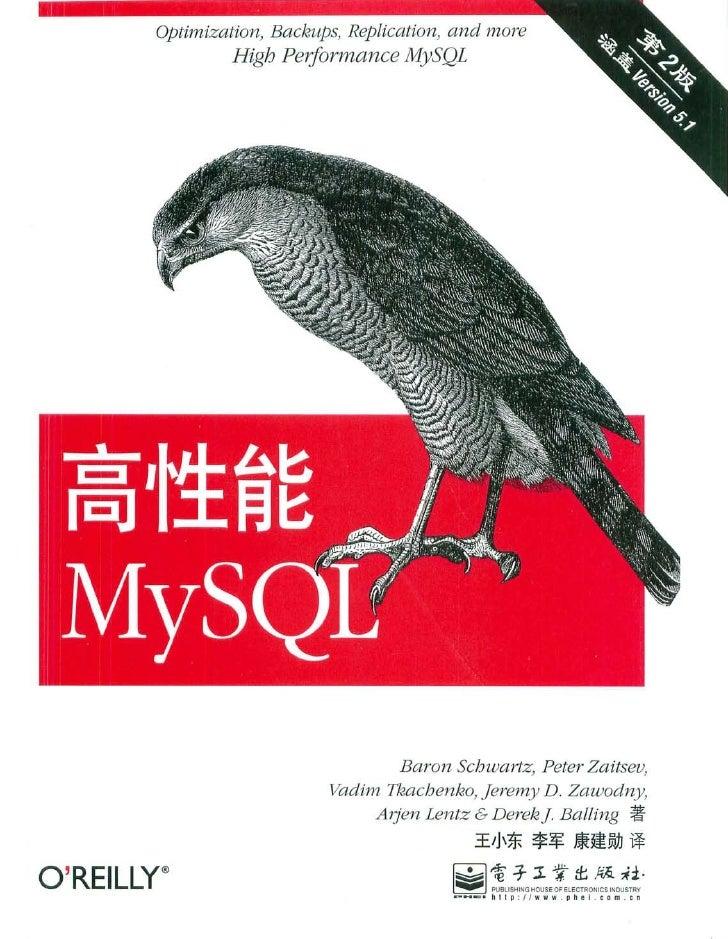 [高性能MySQL(第2版)中文版].施瓦茨.扫描版