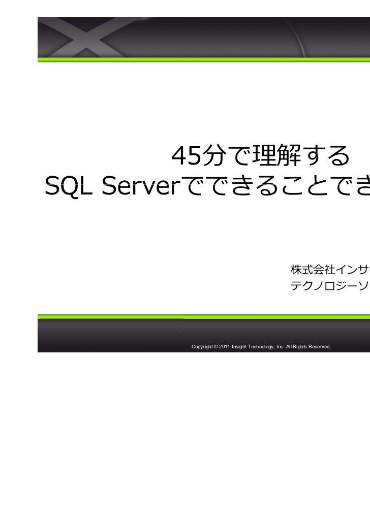 45分で理解するSQL Serverでできることできないこと                                                  株式会社インサイトテクノロジー                           ...