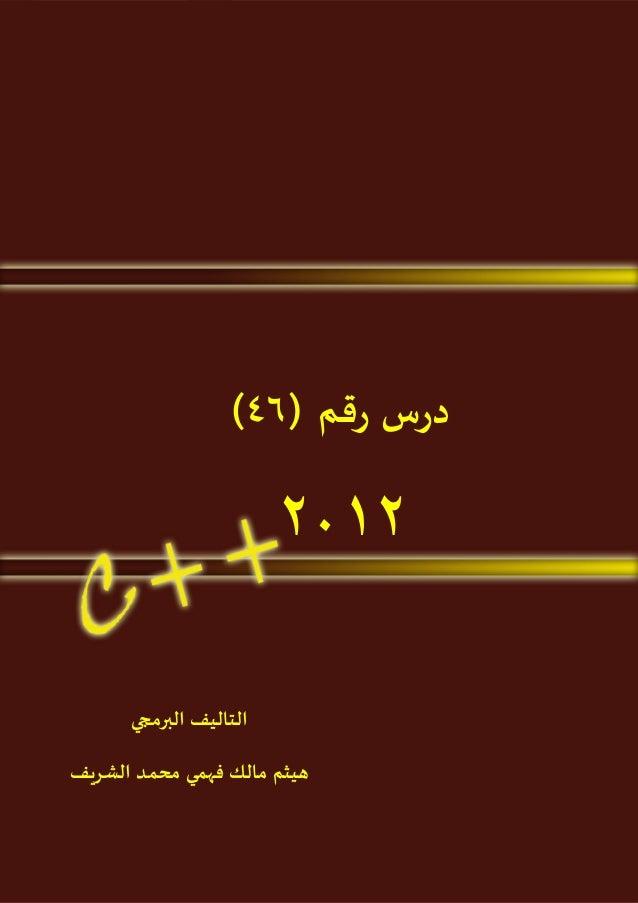 1  سلسلة هيمو لعلوم الحاسب  درس رقم (64)  2012 التاليف البرمجي هيثم مالك فهمي محمد الشريف